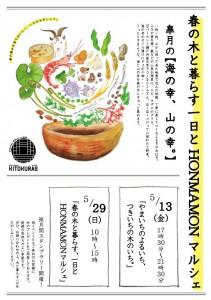 honmamon-marche-1