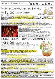 honmamon-marche-2