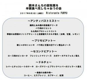 2017.6.3-menu